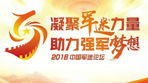 2018中国军迷论坛即将在古北水镇召开