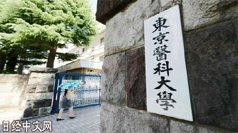 故意降低女生入学考试成绩!东京医大被曝操控男女录取比例