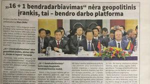 中国驻立陶宛大使投书外媒:中国与中东欧国家合作开辟新时代