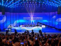 揭晓!杭州2022年亚运会会徽发布仪式举行