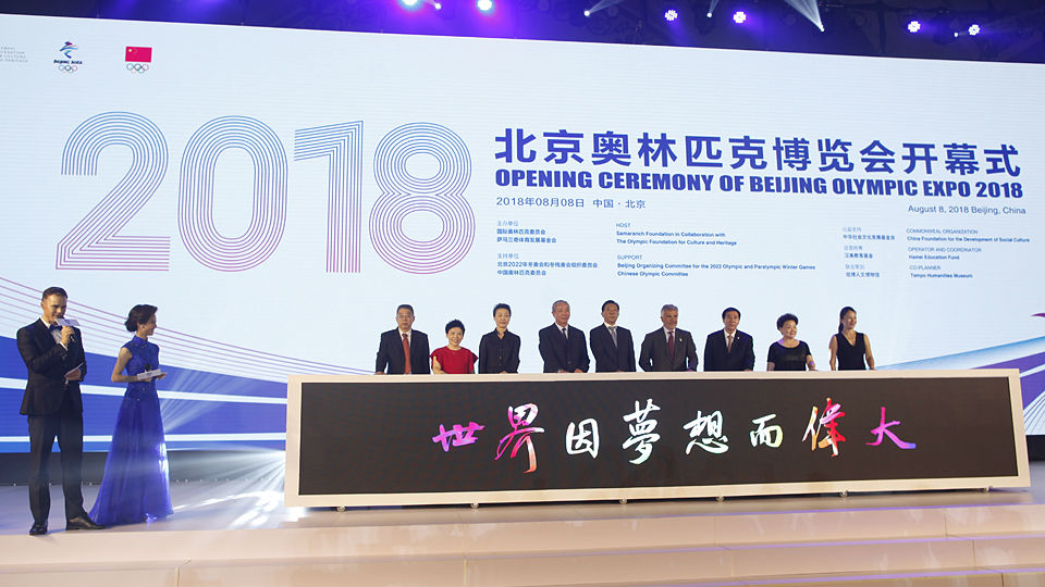 """双奥北京""""十年""""礼赞 奥林匹克博览会在京荣耀启幕"""