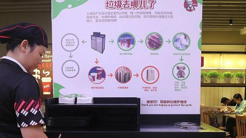 中国尝试家庭垃圾回收分类 西媒:百姓越来越关注环境