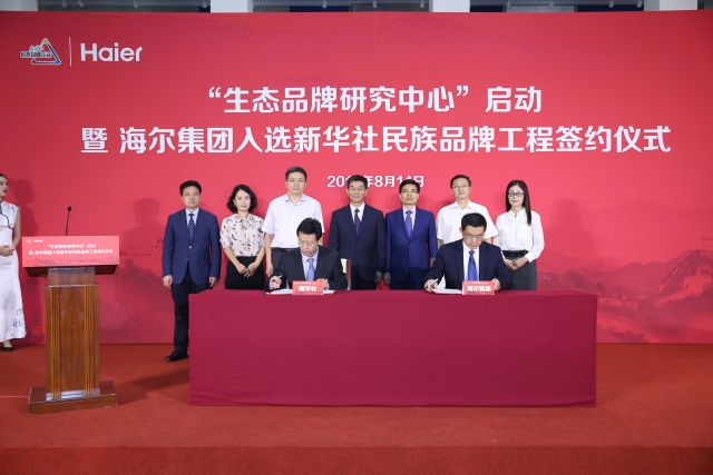 海尔集团入选新华社民族品牌工程