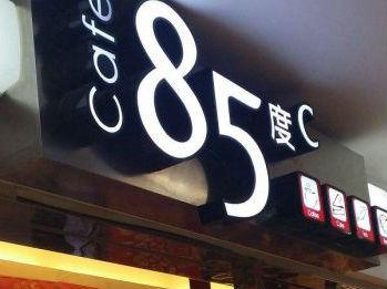 台媒:85度C被大陆多家外卖平台下架