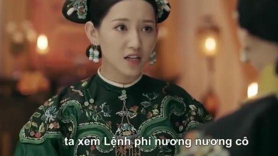 """港媒:越南网站盗播《延禧攻略》 竟要观众先答""""南海归谁"""""""