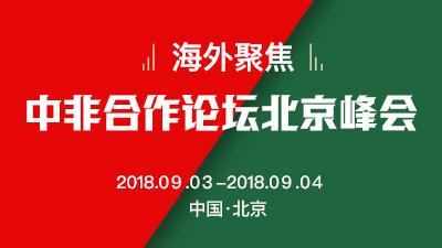 海外聚焦中非合作论坛北京峰会