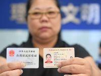 福建发放首批港澳台居民居住证