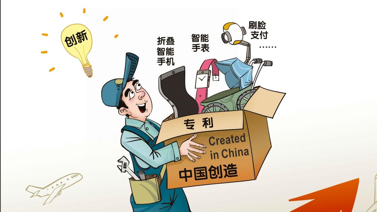 日媒:中国专利申请剧增推进价值链升级 美日企业面临压力