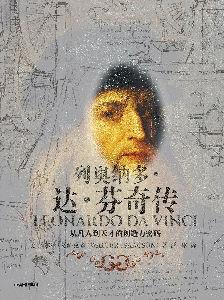 《列奥纳多·达·芬奇传》:绘画大师对科学创造的贡献