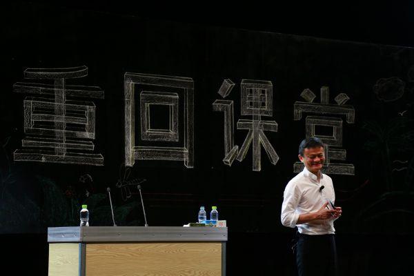 """""""阿里从来不只属于马云,马云永远属于阿里""""  教师节快乐——这次传承,马云准备了10年"""