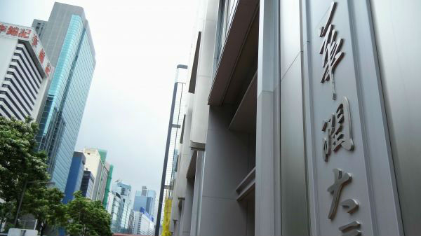 华润深耕泰国三十年 促成国际化业务与东南亚共赢