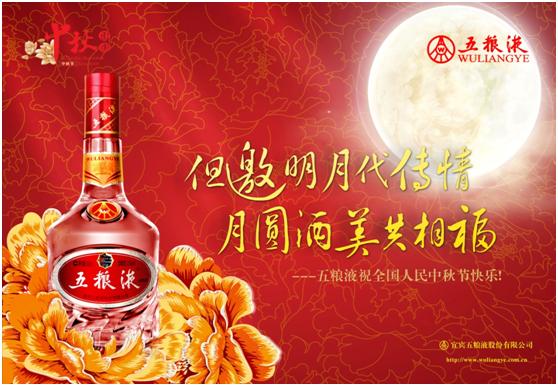 中秋节与五粮液:寄情诗酒共话团圆
