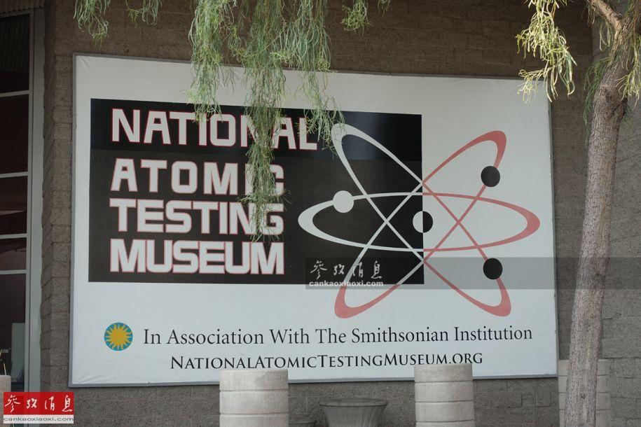"""近日,有中国军迷前往位于美国内华达州、拉斯维加斯国际机场北侧的""""美国国家核试验博物馆""""(简称NATM) 参观,作为世界上第一座展示核试验相关的博物馆,内部藏有很多珍贵展品,其中就包括曾经是美国核武库中威力最大的B53氢弹,本图集就此为您展示。图为博物馆门前的原子能馆标。(现场图片由热心军迷TheFalafelBoi从前方传回,特此感谢)41"""