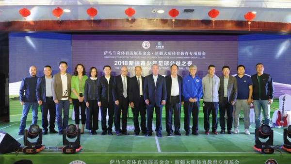 助力足球青训,2018新疆青少年足球公益之夜在乌鲁木齐举行