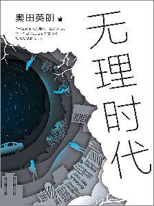 低欲望,無緣死,日本社會的今天會是我們的明天嗎?