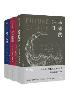 《未来三部曲》:当我们谈论未来的时候,我们在说些什么?