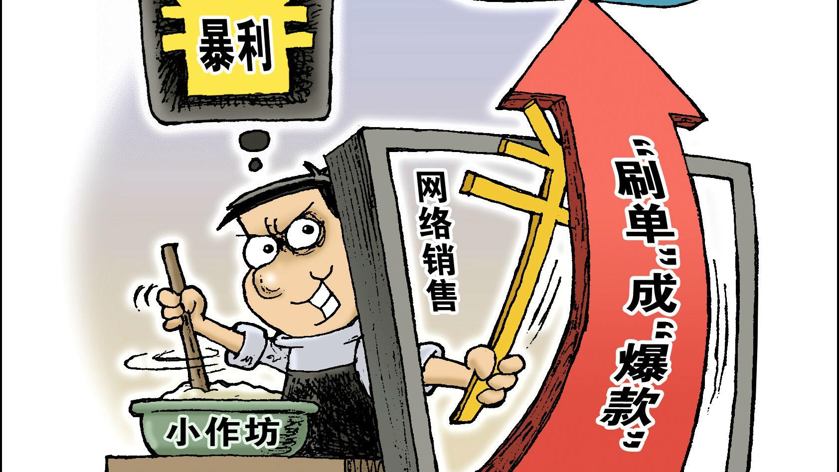 """港媒关注内地电商""""刷单""""盛行:博眼球抢夺资源之风不可长"""