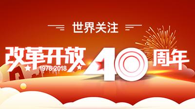 世界关注改革开放40周年