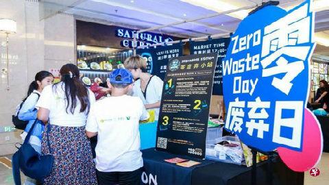 """不点外卖不网购!新媒:中国环保者倡导""""零垃圾""""生活"""
