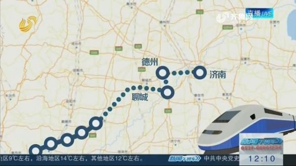 郑济高铁山东段规划选址公示 山东段拟设五个站