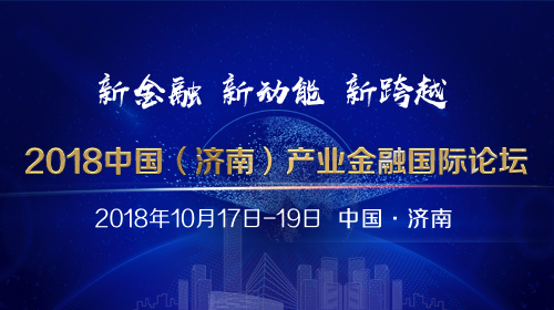 2018中國(濟南)產業金融國際論壇