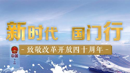 致敬改革开放40周年·新时代国门行