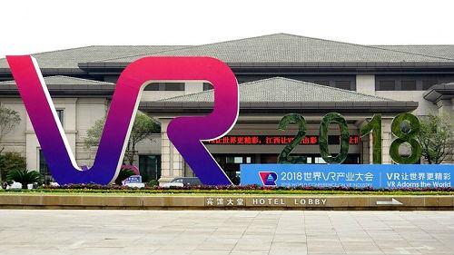 台媒关注世界VR产业大会在南昌登场:赣台可合作做大产业