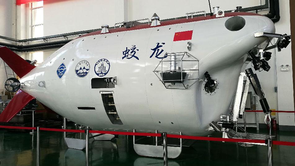 港媒稱中國深海科考成績顯著:正進一步探索海底