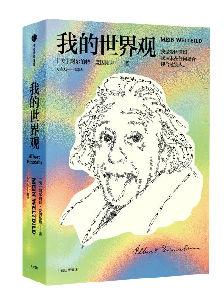 """爱因斯坦《我眼中的世界》:人性是美好的,而人类似乎总是""""愚蠢""""的"""