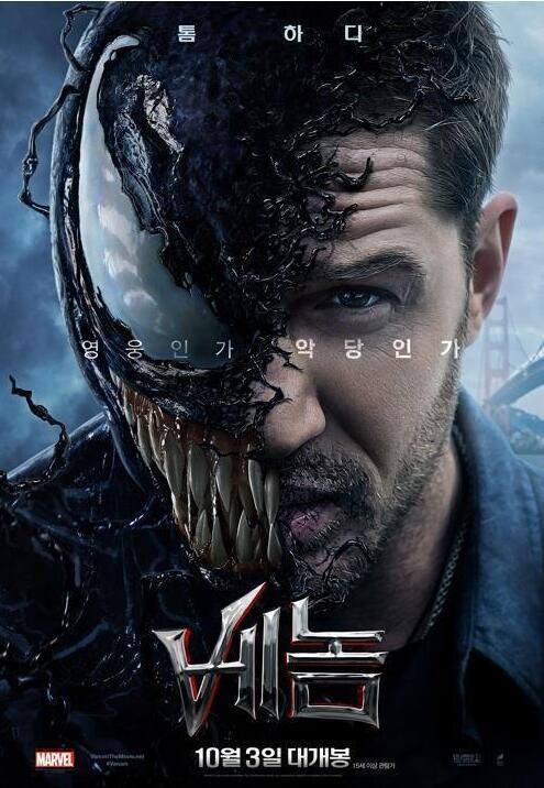 《毒液》韩语电影海报