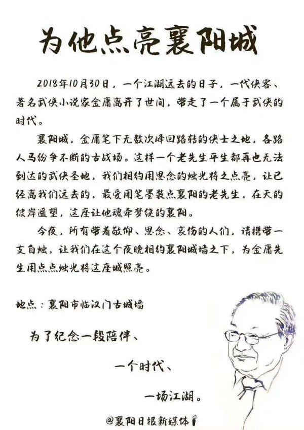 图说2 襄阳日报截图