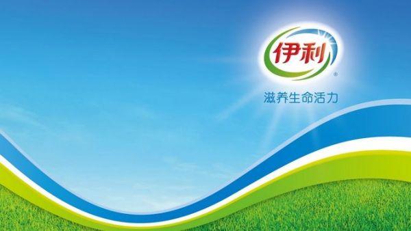 伊利:引领乳业供给侧改革