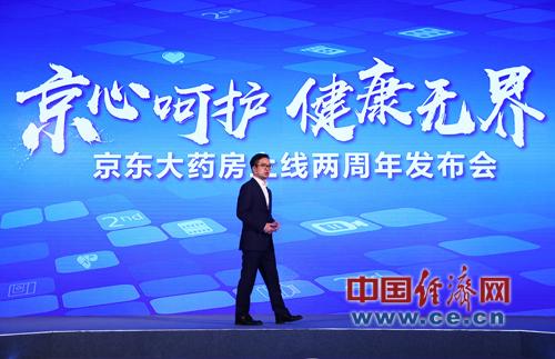 网上药店市场规模已达61亿元 京东大药房携多药企构建新生态