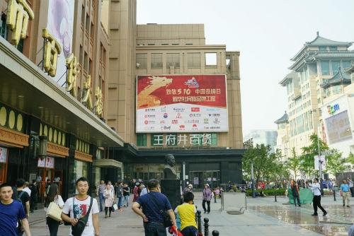 新华社民族品牌工程品牌日宣传片全球联播