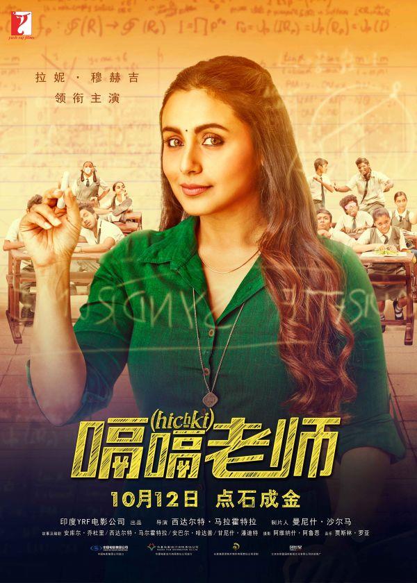 嗝嗝教师中文海报