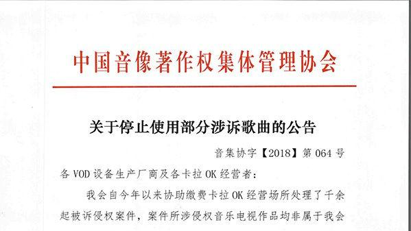 中国KTV被要求下架6000多首歌曲 港媒:打击侵权保护正版