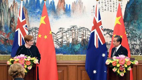 中澳外长在北京会晤 美媒:两国关系出现解冻迹象
