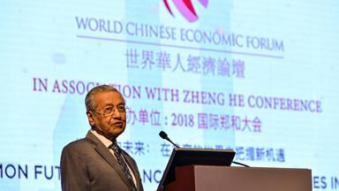 2018世界华人经济论坛探索发展新机遇
