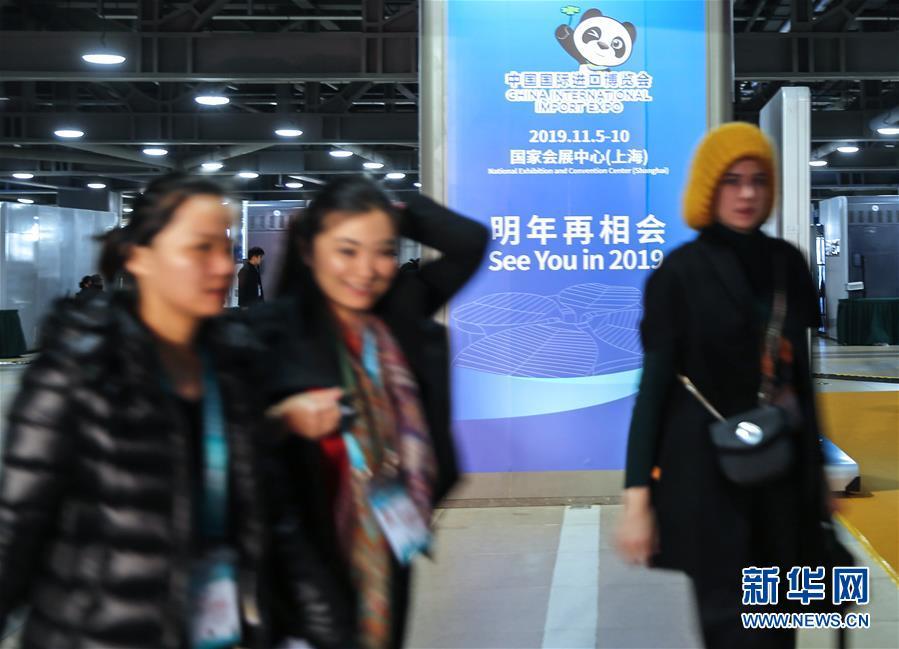 首届中国国际进口博览会闭幕