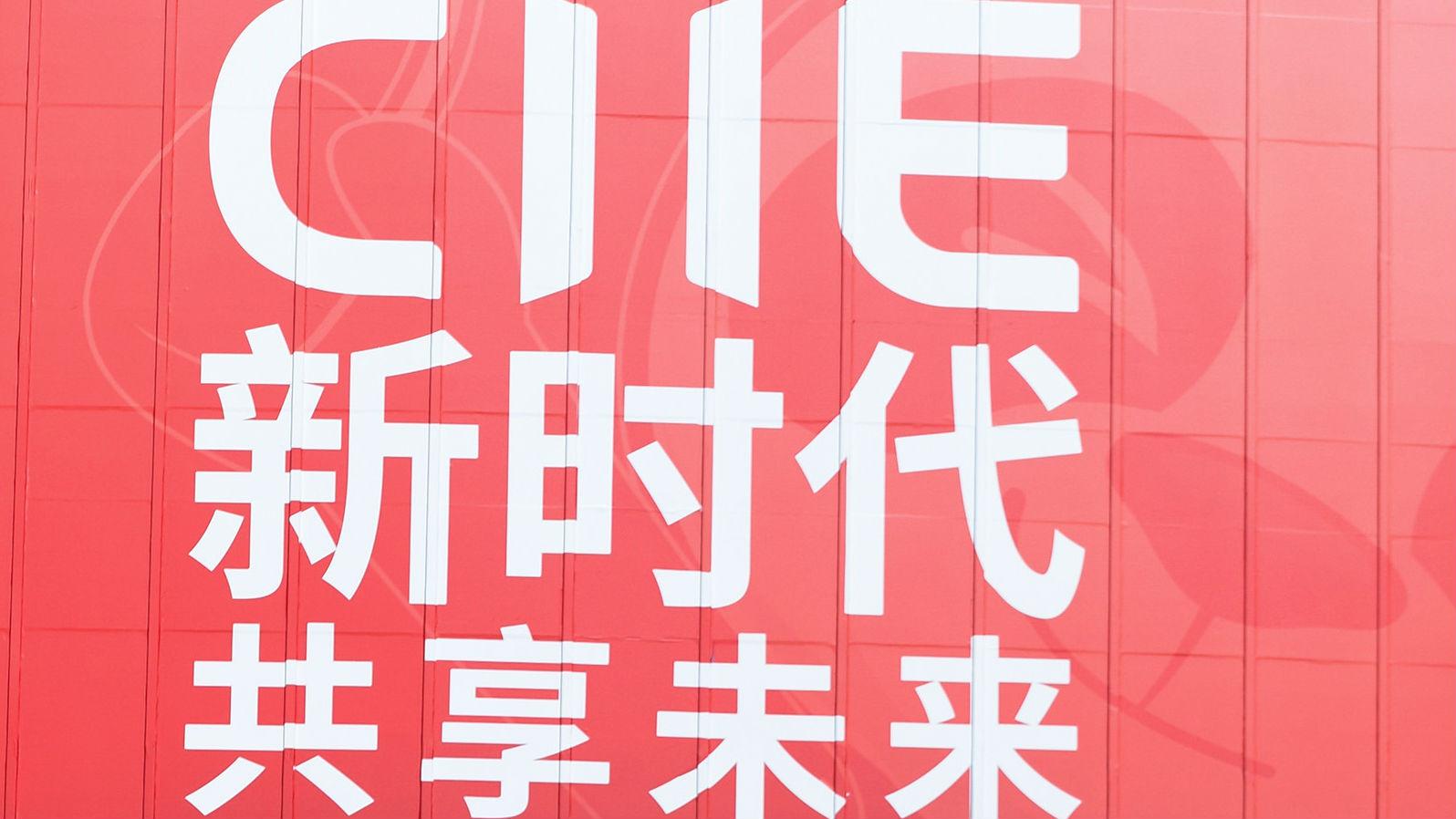 """从""""卖全球""""到""""买全球"""" 外媒:进博会彰显中国经济转型升级"""