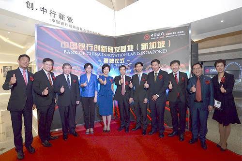 中行在新加坡设首个全球化创新研发基地 辐射亚太