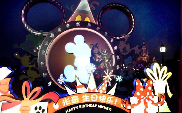 米奇90生日