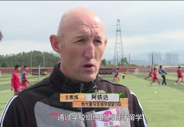 恒大首创海外顶级青训赛事 国足主帅里皮赞有国际视野
