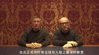 """俄媒:意设计师就""""辱华""""事件用汉语道歉"""