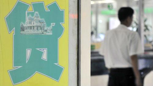 美媒:中国支持民企政策初显成效 信贷紧缩正在缓和