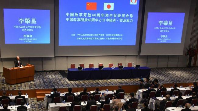 日媒:中日举办改革开放40周年研讨会 互惠合作迎来新机遇