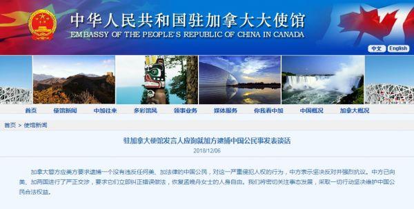 加拿大使馆