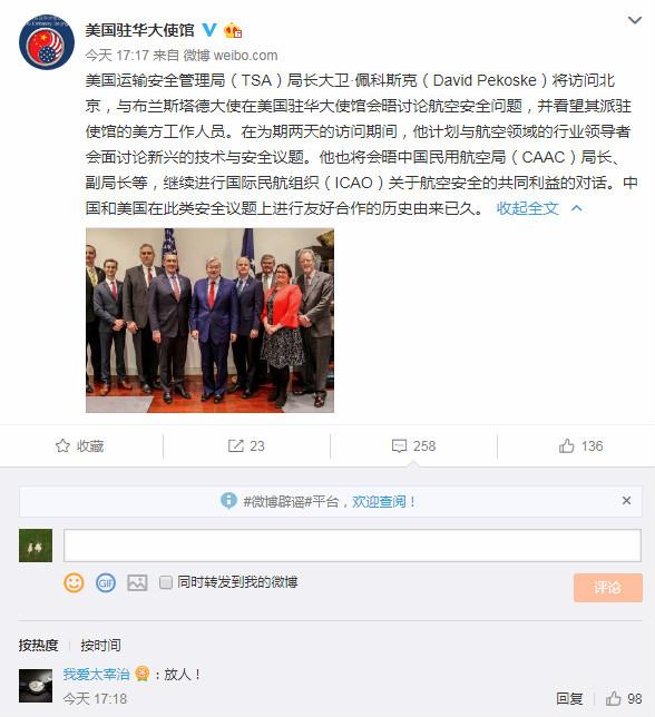 美国驻华大使馆微博截图_meitu_2