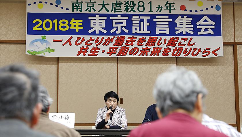 日本东京举行活动纪念南京大屠杀81周年