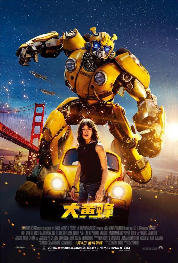 《大黄蜂》电影海报6